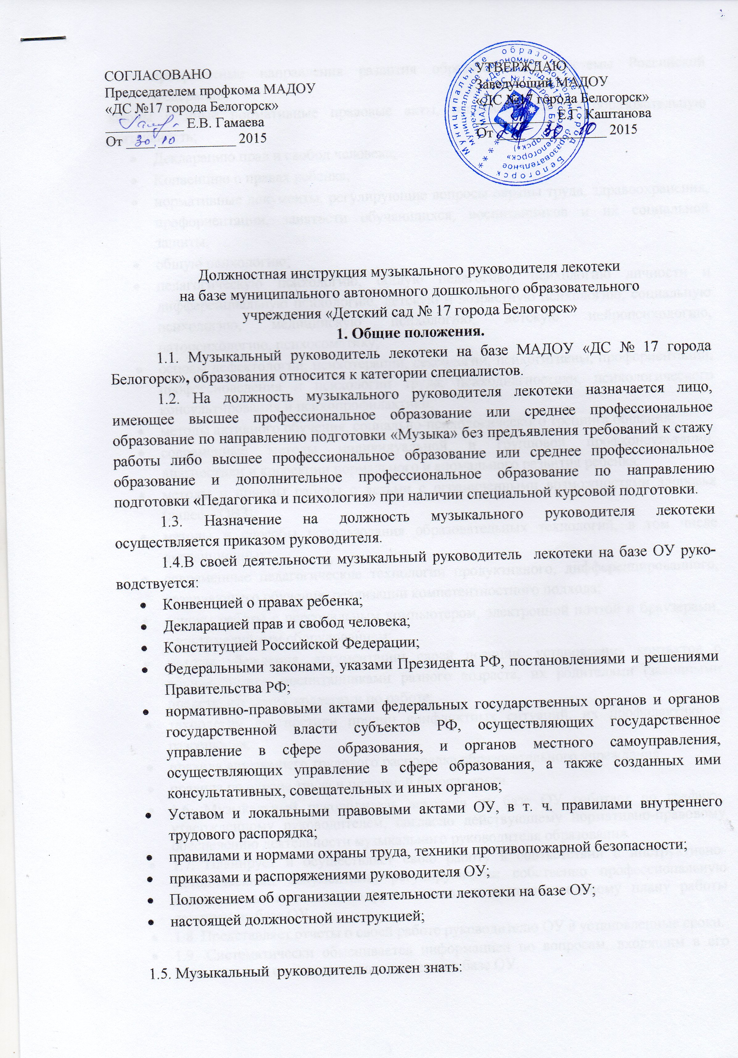 Должностная инструкция учителя муниципального оо учреждения